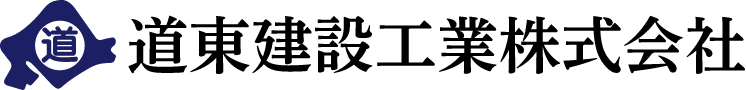 道東建設工業株式会社